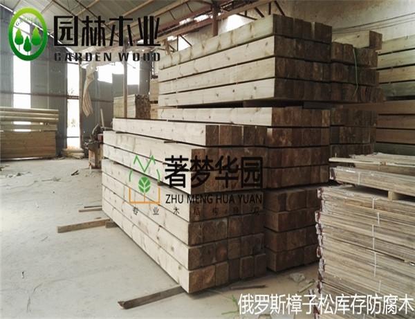 樟子松防腐木價格