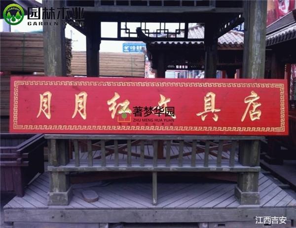 湖北門頭牌匾