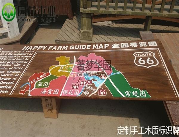 湖北木質標識牌