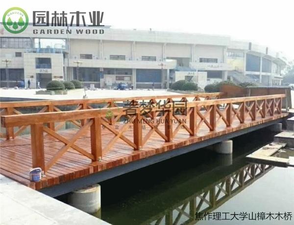 山樟木木橋